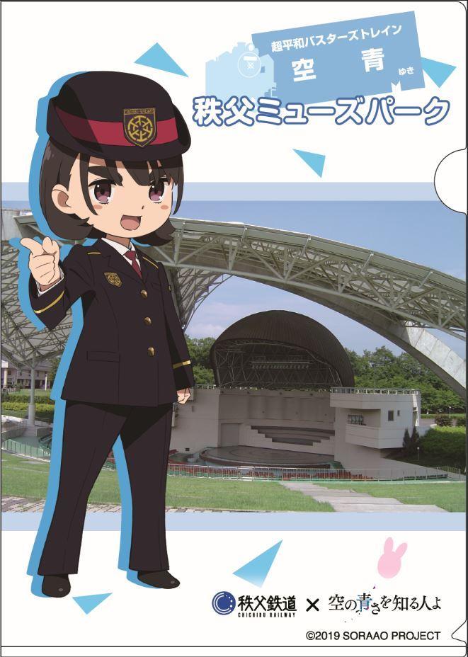 「空青×秩父鉄道」クリアファイル(イメージ)