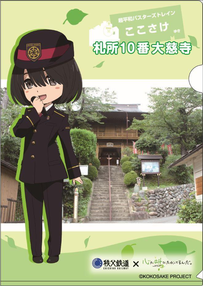 「ここさけ×秩父鉄道」クリアファイル(イメージ)