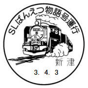小型記念通信日付印(イメージ)