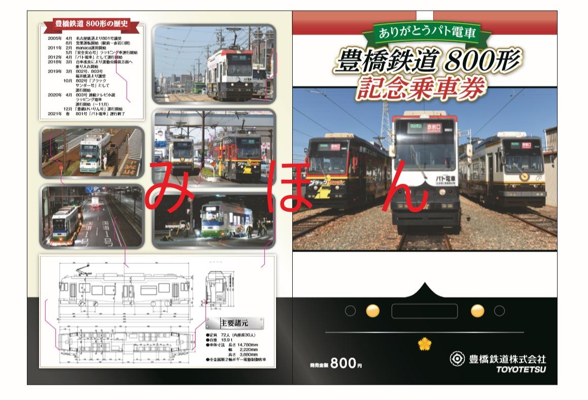 記念乗車券(表紙イメージ)
