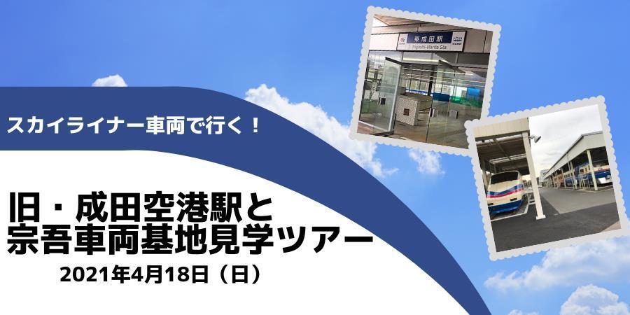 旧・成田空港駅と宗吾車両基地見学ツアー