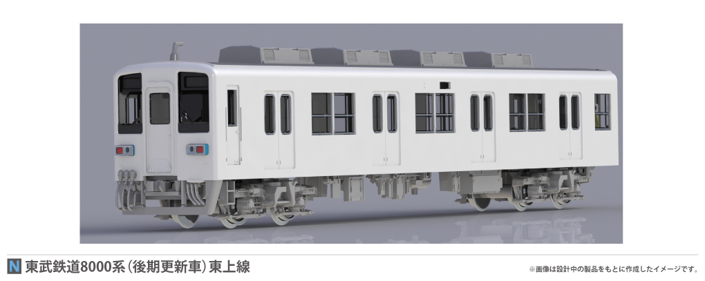東武鉄道 8000系(後期更新車)東上線(3Dモデルイメージ)