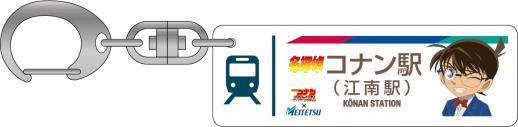 駅名看板キーホルダー(イメージ)