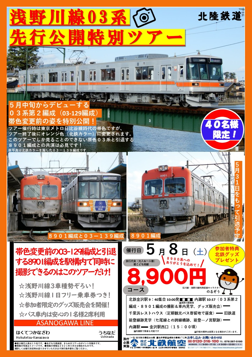 浅野川線03系先行公開特別ツアー