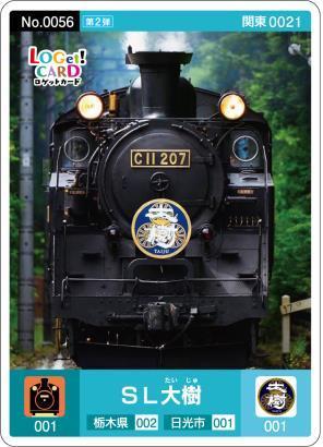 SL大樹LOGet!CARD(イメージ)