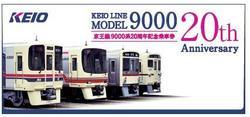 京王 9000系20周年・1000系25周年記念乗車券 発売