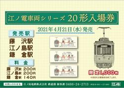 江ノ島電鉄 20形入場券 発売
