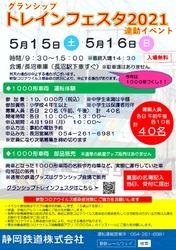 静岡鉄道 長沼車庫 1000形運転体験イベント