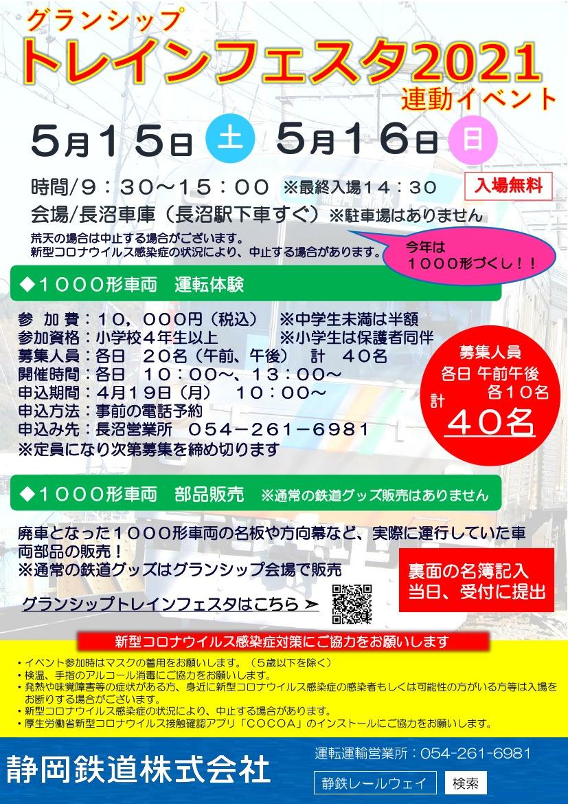トレインフェスタ2021 連動イベント