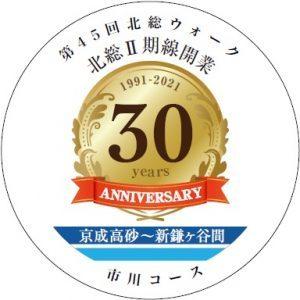 市川コース缶バッジ(イメージ)