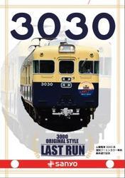 山電 3030号引退記念グッズ 販売