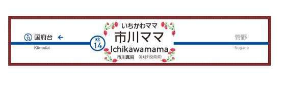 市川ママ駅駅名看板(イメージ)