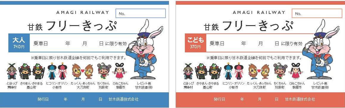 新デザインフリーきっぷ(イメージ)