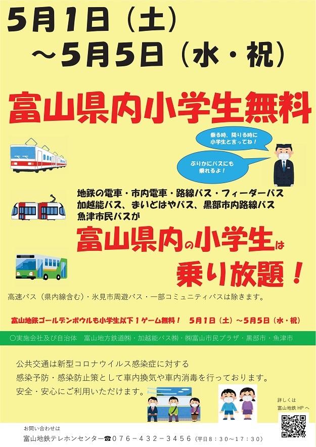 富山地方鉄道 小学生運賃無料 実施(2021年5月1日) - 鉄道コム