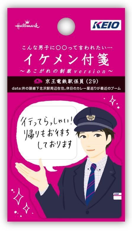 イケメン付箋 京王電鉄駅係員(イメージ)