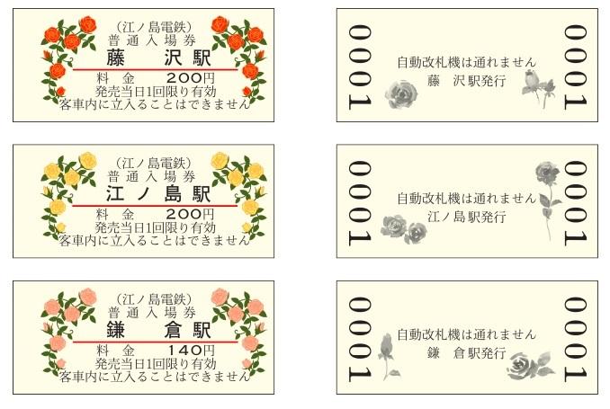バラ入場券(イメージ)