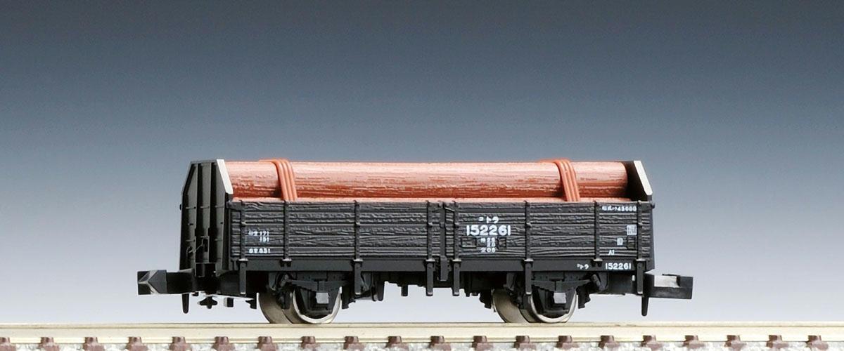 TOMIX トラ145000形(木材付)