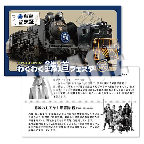 特別記念乗車証(イメージ)