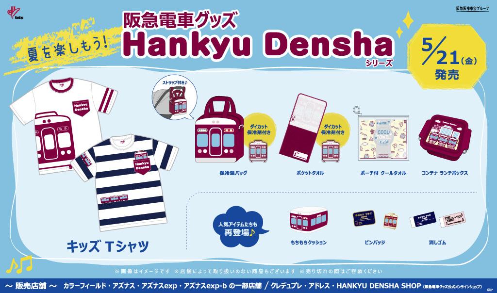 Hankyu Densha 新グッズ