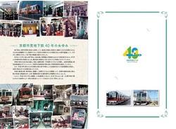 京都市 地下鉄開業40周年記念トラフィカ京カード 発売