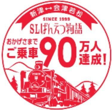 記念スタンプ(イメージ)