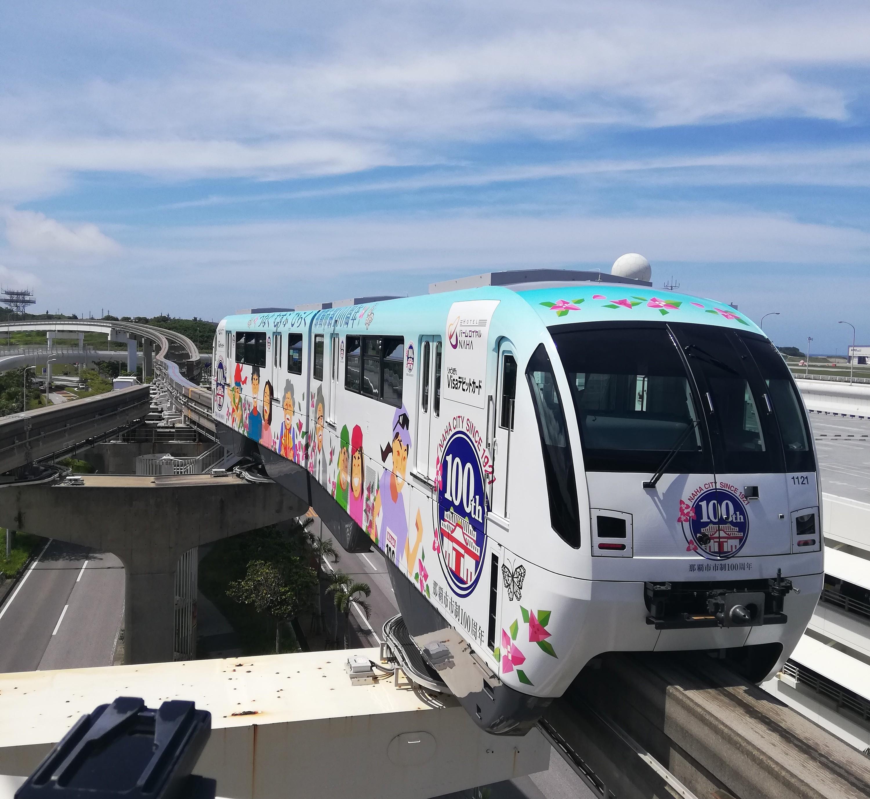 那覇市制100周年記念列車
