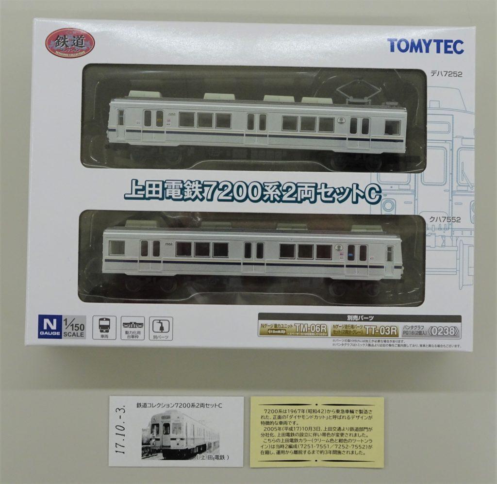 鉄道コレクション 7200系2両セットC