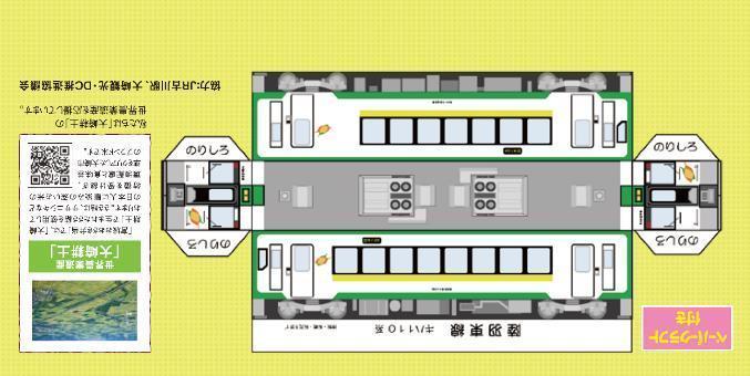 キハ110系ペーパークラフト(イメージ)