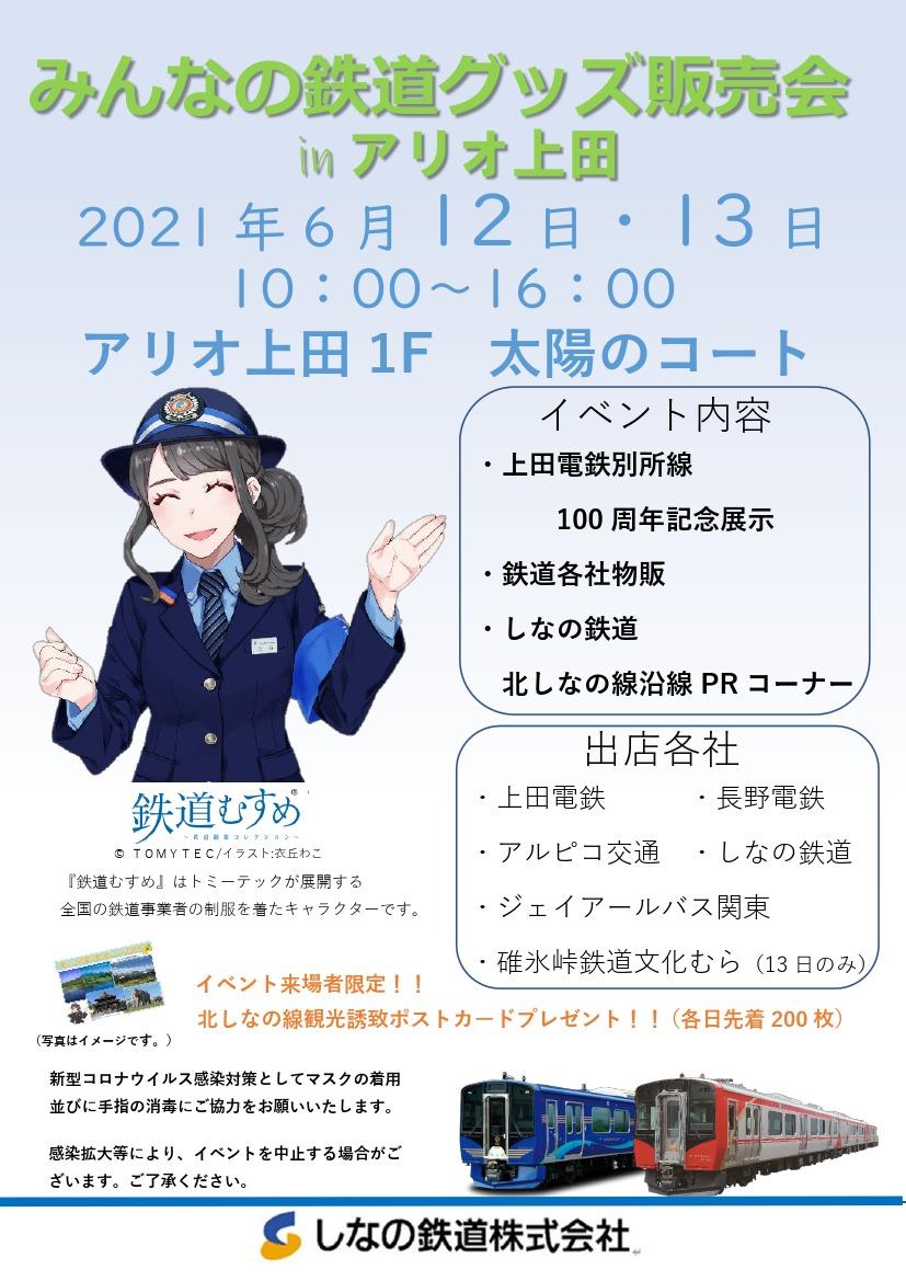 みんなの鉄道グッズ販売会inアリオ上田