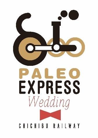 「SL PALEO EXPRESS Wedding」ロゴ(イメージ)