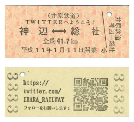 井原鉄道公式Twitter紹介硬券(イメージ)