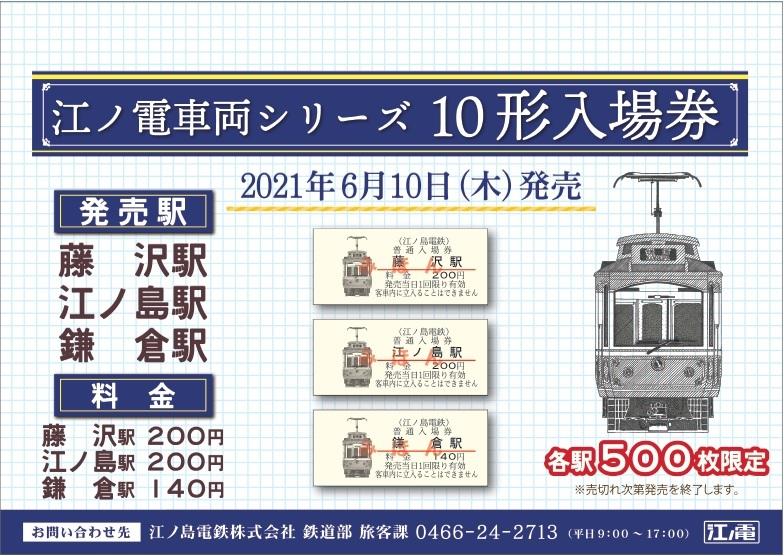 江ノ電車両シリーズ10形入場券