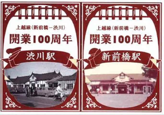 来駅記念券(イメージ)