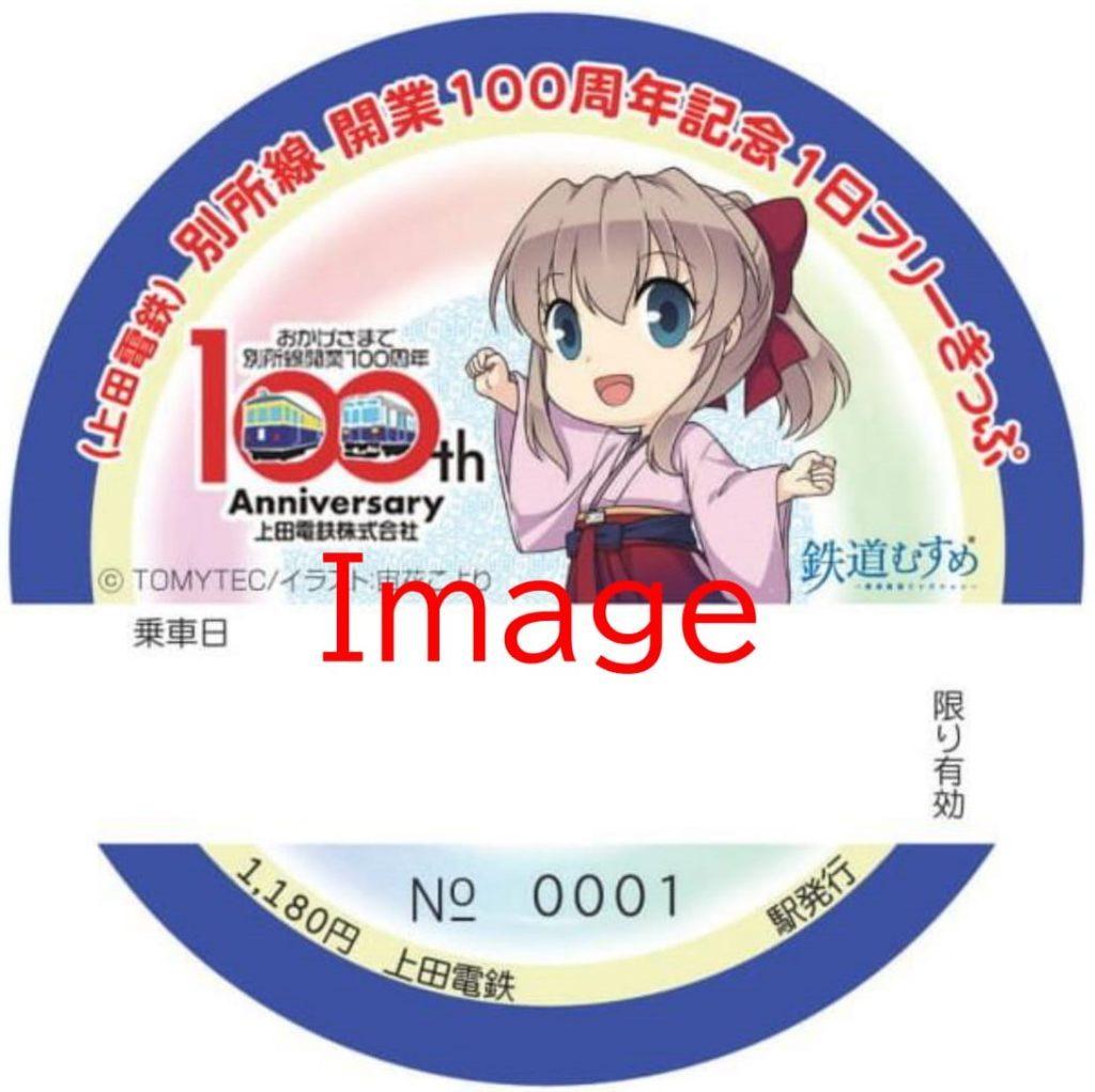 100周年記念1日フリー切符(イメージ)
