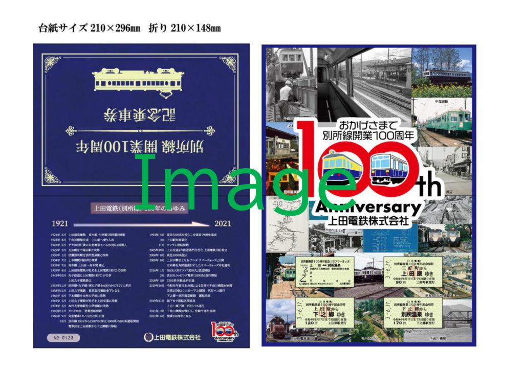 100周年記念切符(イメージ)