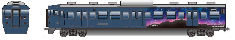 星空ラッピングトレイン(先頭車イメージ)