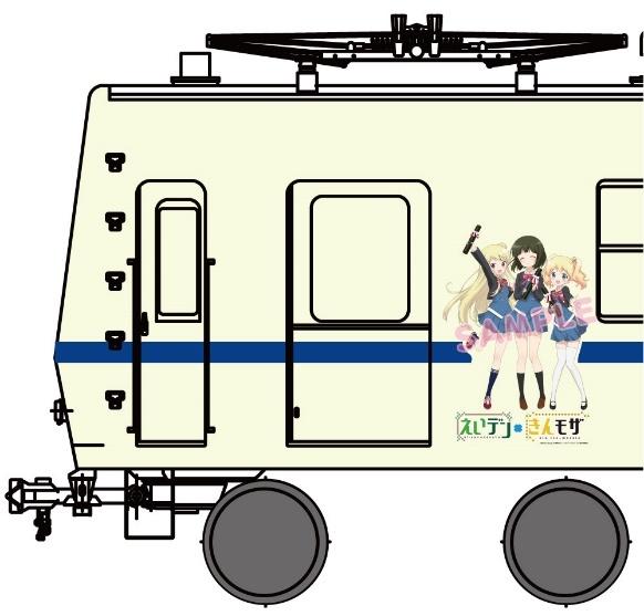 ラッピング車両(イメージ)(c)原悠衣・芳文社/劇場版きんいろモザイク Thank you!!製作委員