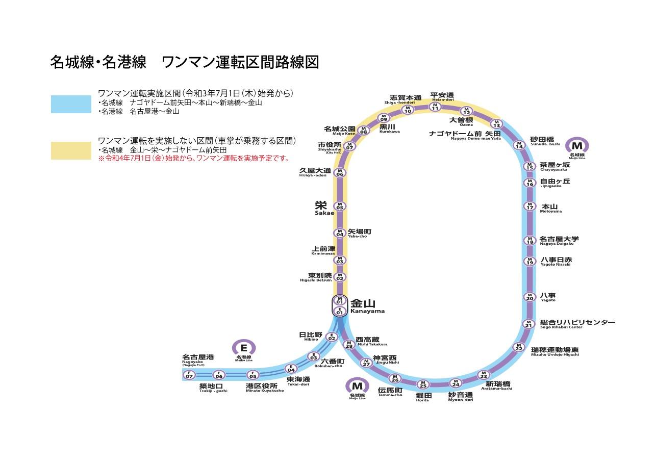 ワンマン運転区間路線図
