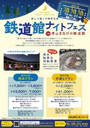 津山まなびの鉄道館 ナイトフェス(ツアー)