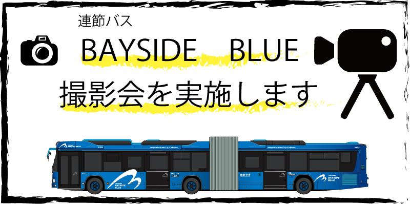 BAYSIDE BLUE 撮影会