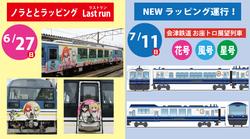 会津鉄道 お座トロ展望列車 旧デザイン 運転終了