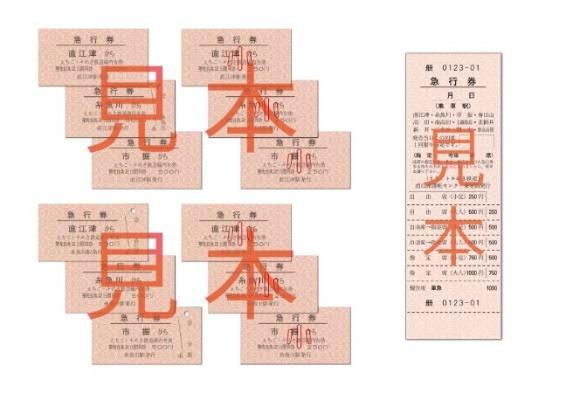 急行券(イメージ)