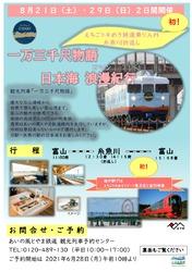 あいの風とやま鉄道 一万三千尺物語 えちごトキめき鉄道乗り入れ(ツアー)