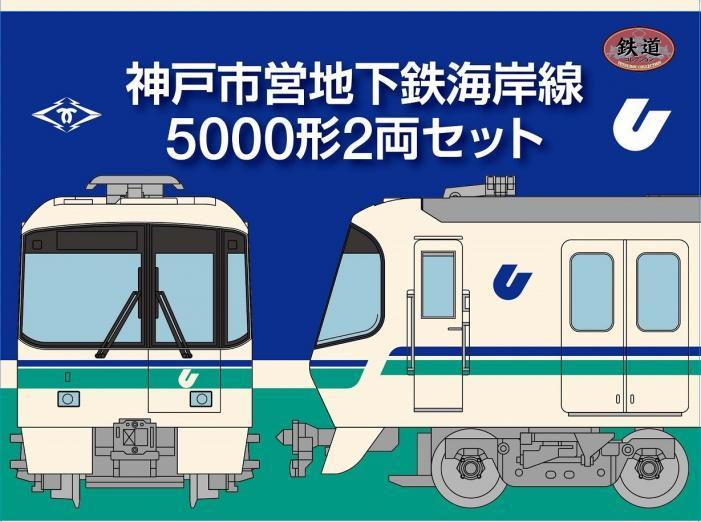 5000形2両セット(パッケージイメージ)