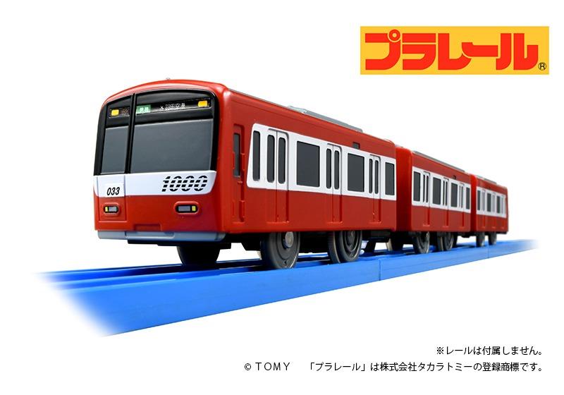 サウンドプラレール「京急新1000形(アルミ車)」