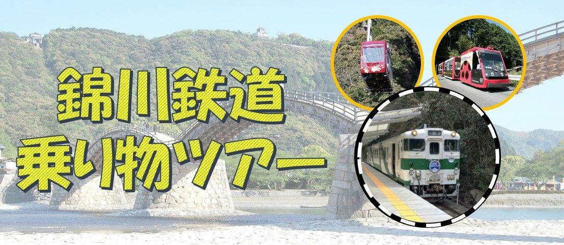 錦川鉄道乗り物ツアー