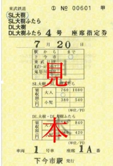 座席指定券(イメージ)