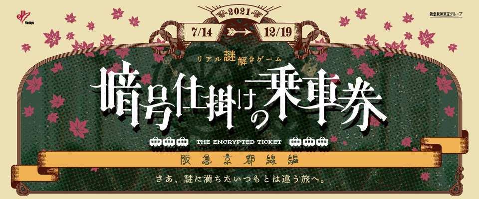 暗号仕掛けの乗車券~阪急京都線編~