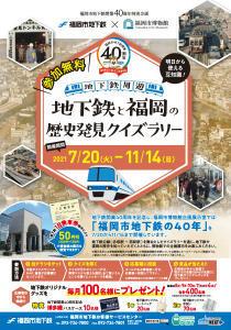 地下鉄と福岡の歴史発見クイズラリー(チラシ)