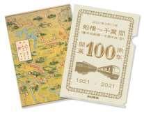 船橋~千葉間開業100周年記念クリアファイル(イメージ)